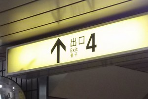 地下鉄銀座線末広町駅4番出口