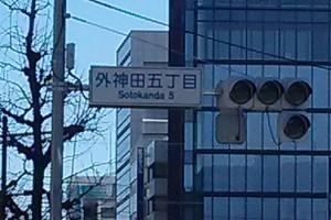 蔵前橋通りと中央通りの交差点から外神田5丁目の信号を見る
