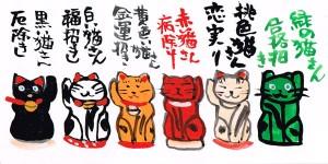 張子の招き猫の色違いの説明