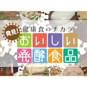 磯沼ミルクファーム テレビ放送